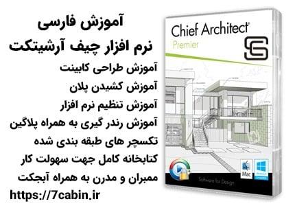 آموزش طراحی کابینت