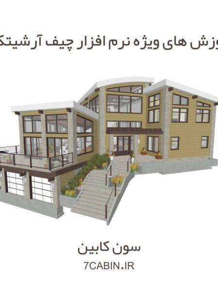 آموزش فارسی نرم افزار چیف آرشیتکت
