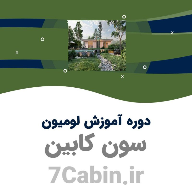 آموزش فارسی لومیون